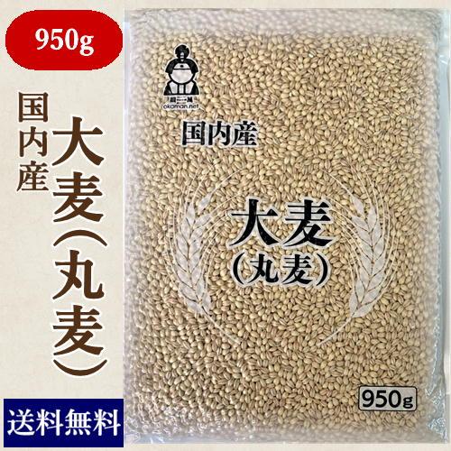 国内産大麦100% 送料無料 麦 新作からSALEアイテム等お得な商品 満載 国産 国内産 チャック付 950g 丸麦 大麦 オンラインショップ
