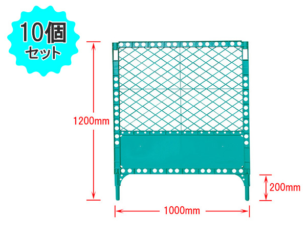 プラスチックフェンス【1000×1200mm】(10個セット)