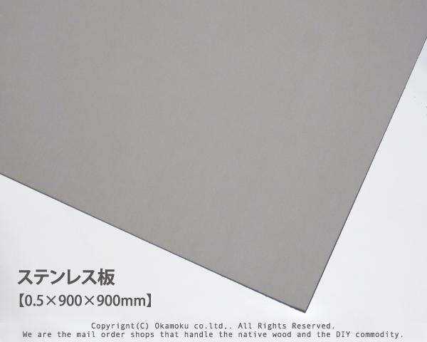 ステンレス板(SUS304)【0.5×900×900mm】