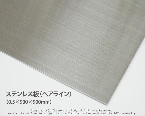 ステンレス板(SUS304)ヘアライン【0.5×900×900mm】