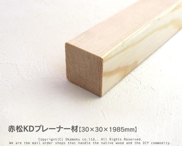 ワンバイ材 ツーバイ材の代用にも使える DIYのリフォーム部材 超激得SALE 枠材や木工用としてどうぞ 売り出し 上小無地 30×30×1985mm カット無料です 赤松無垢KDプレーナー材