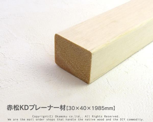 ワンバイ材・ツーバイ材の代用にも使える!DIYのリフォーム部材、枠材や木工用としてどうぞ!カット無料です。 赤松無垢KDプレーナー材 【30×40×1985mm】(上小無地)