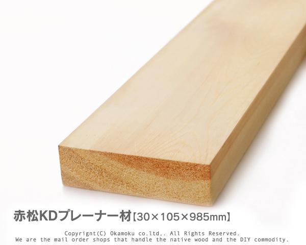ワンバイ材 ツーバイ材の代用にも使える DIYのリフォーム部材 枠材や木工用としてどうぞ 上小無地 カット無料です 海外輸入 30×105×985mm スーパーセール期間限定 赤松無垢KDプレーナー材
