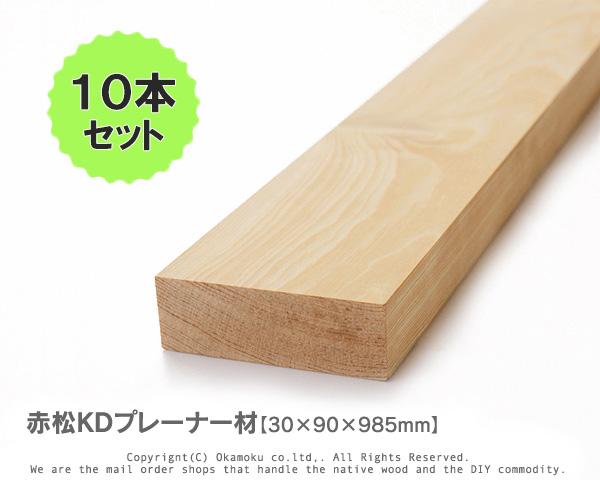 赤松無垢KDプレーナー材 【30×90×985mm】(上小無地)10本セット