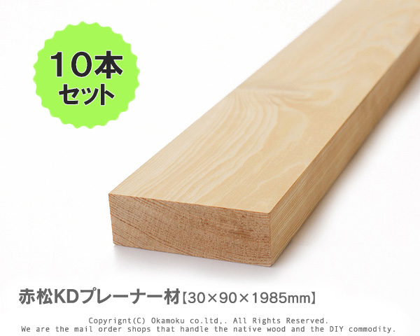 赤松無垢KDプレーナー材 【30×90×1985mm】(上小無地)10本セット