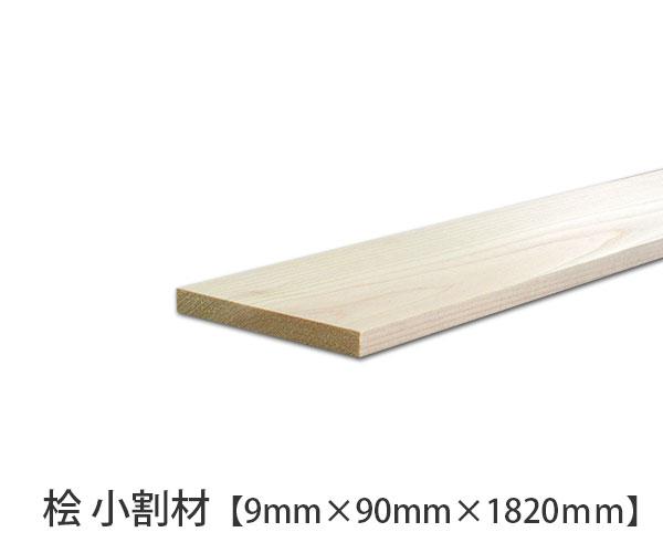 加工しやすく セール価格 独特の芳香が人気 ヒノキ 9×90×1820mm 激安通販 木材 DIY 檜
