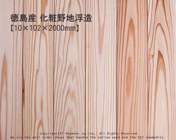 徳島産 化粧野地浮造【10×102×2000mm】(15枚/束)