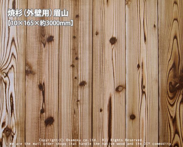 焼杉(外壁用)眉山【約10×165×3000mm】(7枚/束)