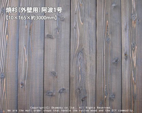 焼杉(外壁用)阿波1号【約10×165×3000mm】(7枚/束)