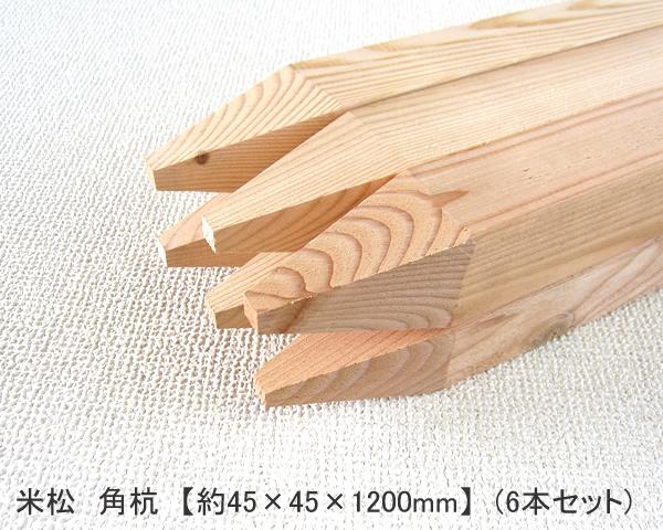 測量 お洒落 造園やガーデニングにもお使いいただけます 割引 米松 6本セット 角杭 約45×45×1200mm