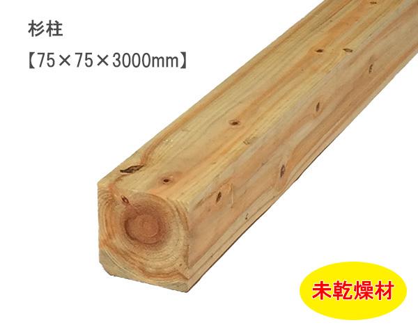 乾燥しておらず表面は粗いですがお安くお求め頂けます。屋外の使用にどうぞ! 杉柱 【75×75×3000mm】 未乾燥