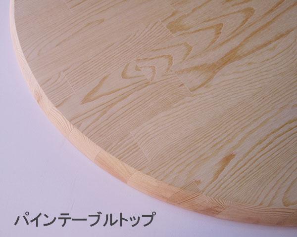 パインテーブルトップ【25mm×900マル】( DIY 天板のみ 丸 木材 )