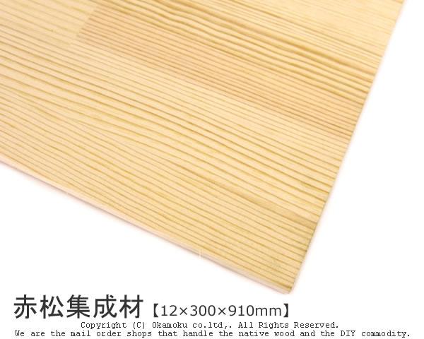 サイズ豊富なレッドパイン集成材 100%品質保証! 定価 赤松集成材 12×300×910mm DIY レッドパイン 木材