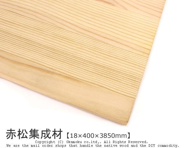 赤松集成材 【18×400×3850mm】 ( DIY 木材 レッドパイン )