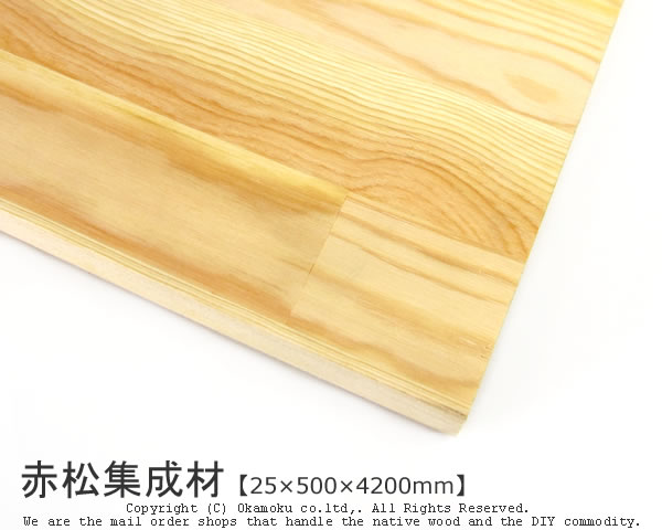 赤松集成材 DIY【25×500×4200mm レッドパイン】 ( DIY 木材 ( レッドパイン ), アットマークジュエリーMusic:6e826755 --- sunward.msk.ru
