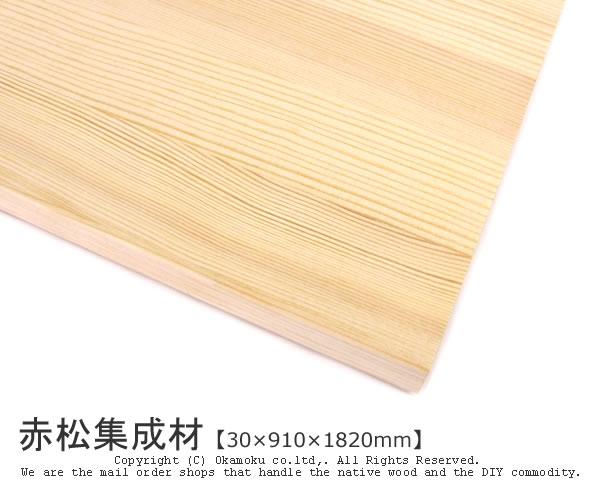 赤松集成材 【30×910×1820mm】 ( DIY 木材 レッドパイン )