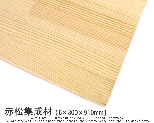 サイズ豊富なレッドパイン集成材 お得クーポン発行中 赤松集成材 6×300×910mm 定番から日本未入荷 DIY 木材 レッドパイン