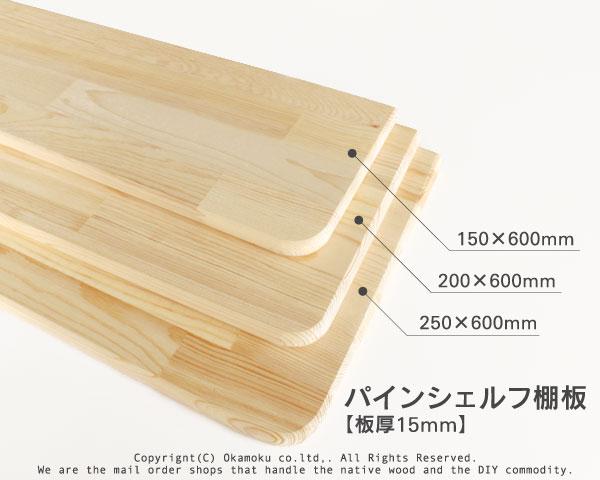 赤松集成材を使用した棚板パインシェルフ棚受け(小)に対応 パインシェルフ棚板【15×150×600mm】