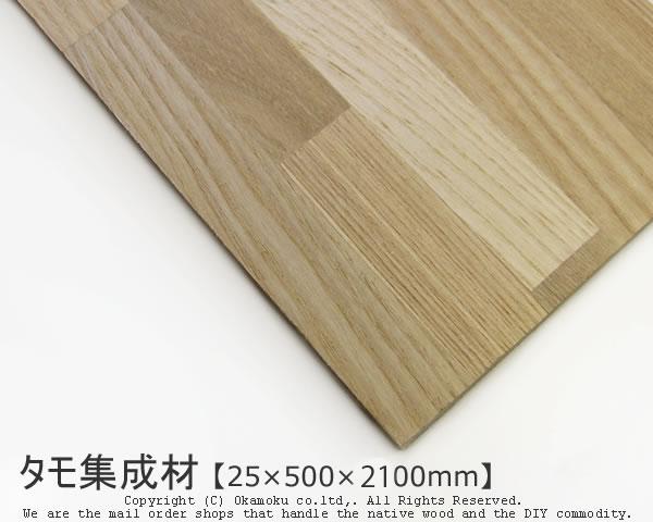 25×500×1000mm タモ 【集成材】