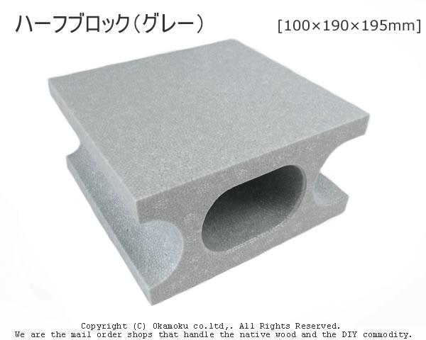 評価 ディスプレイやインテリアにオススメ 発泡スチロール ハーフブロック 実物 100×190×195mm グレー