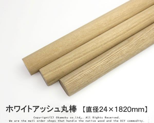 木肌と風合いが美しい1本物の丸棒 ホワイトアッシュ丸棒 品質検査済 直径24×1820mm DIY 最新アイテム 木材