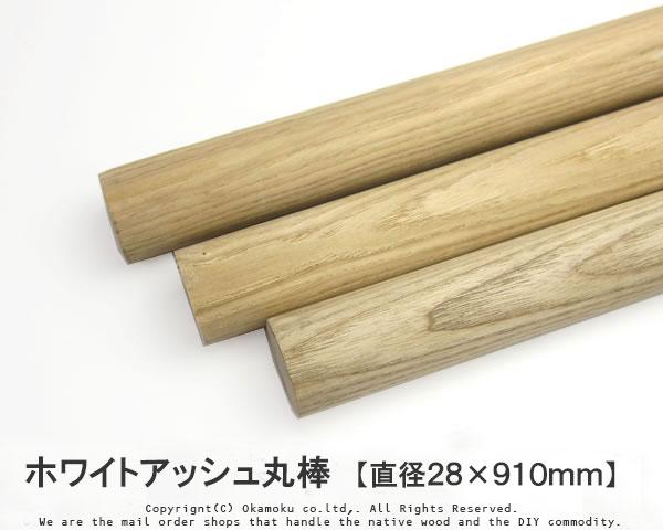 木肌と風合いが美しい1本物の丸棒 最新号掲載アイテム ホワイトアッシュ丸棒 新作続 直径28×910mm 木材 DIY