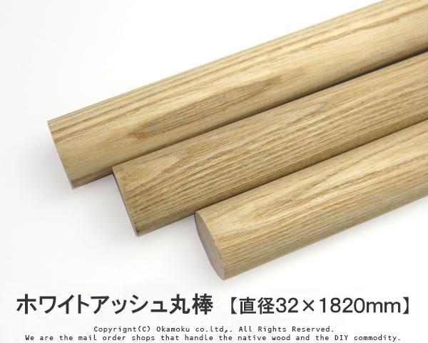 ホワイト アッシュ 木材