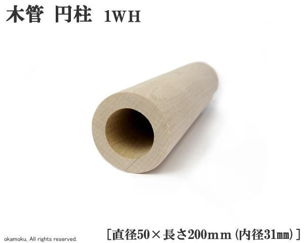 積み木やウッドクラフトにオススメ ブナ木管 セール商品 期間限定で特別価格 円柱 1WH 内径31mm 直径50×200mm