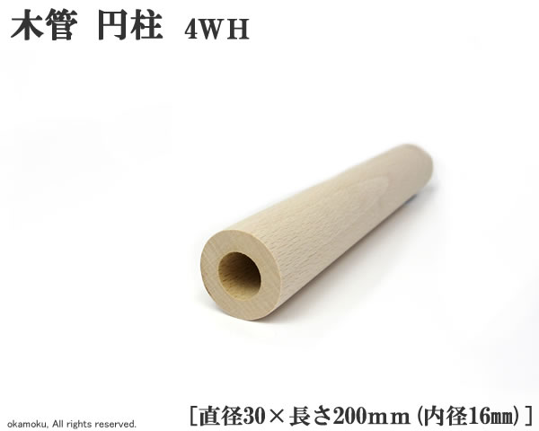 積み木やウッドクラフトにオススメ ブナ木管 セール特価 円柱 クリアランスsale!期間限定! 直径30×200mm 内径16mm 4WH