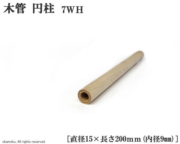 積み木やウッドクラフトにオススメ ブナ木管 円柱 内径9mm お気に入り 直径15×200mm 新商品 新型 7WH