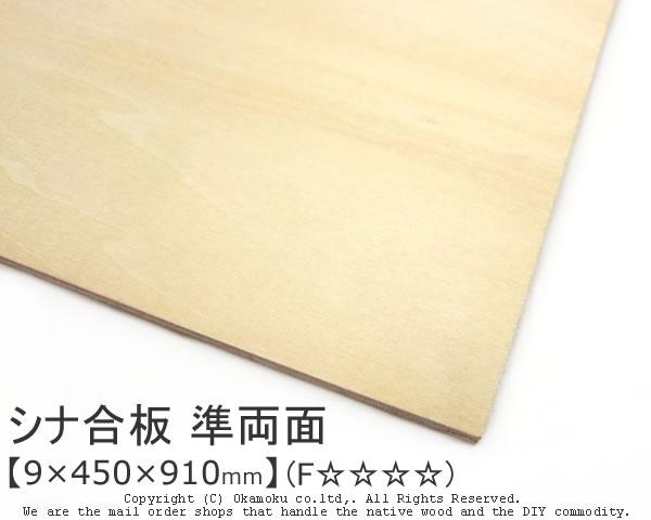 DIYの定番素材 大放出セール 準両面のシナ合板です 引出物 シナ合板 9×450×910mm 準両面