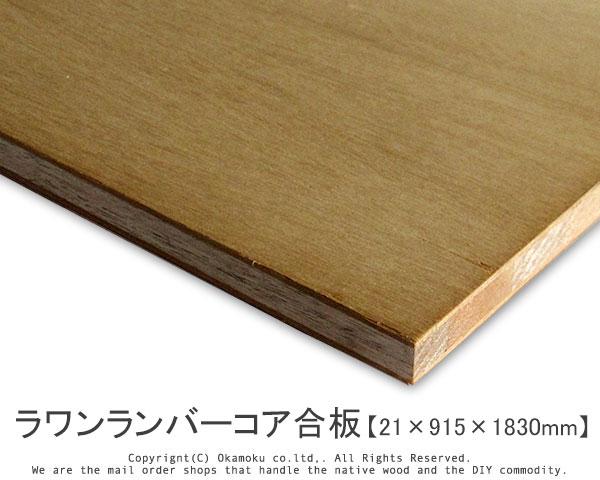 家具作りにオススメの厚さと機能性、美しさを揃えた合板! ラワンランバーコア合板 【21×915×1830mm】