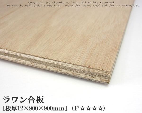 一般的なベニヤ板と言えばコレ JAS規格2類2等F☆☆☆☆ フォースター の普通合板です SALE 約12×900×900mm ラワン合板 超特価SALE開催
