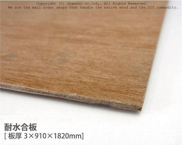 湿気に強く 主に屋外や湿気の出やすい水廻りに使用されます 物品 耐水合板 春の新作続々 約3×910×1820mm