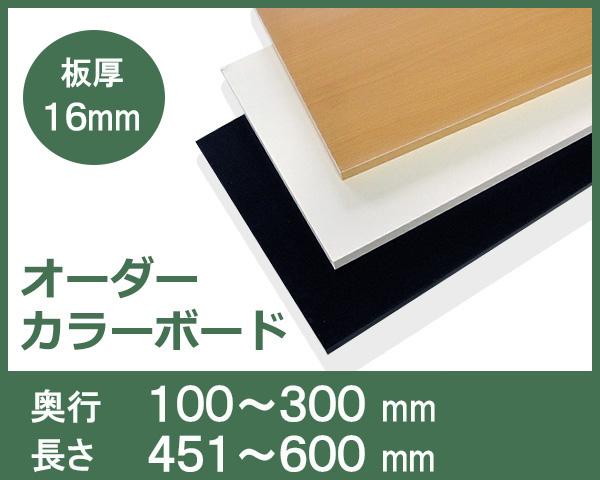 希望のサイズに合わせて 小さいサイズから大きなサイズまで対応可能です オーダーカラーボード 板厚16mm 451~600mm 新作 奥行 人気ショップが最安値挑戦 100~300mm長さ