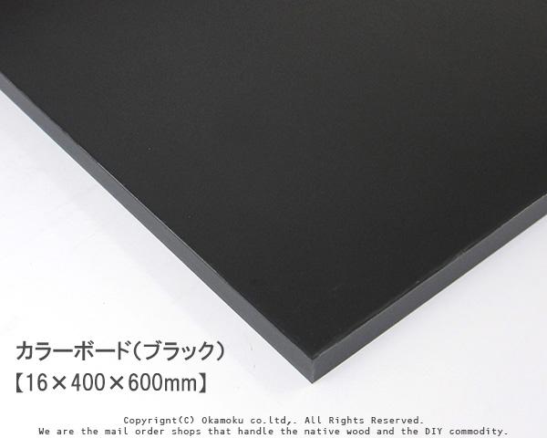 ≪メラミン樹脂コート加工≫耐熱性 耐水性 業界No.1 耐摩耗性に優れています ブラック 16×400×600mm カラーボード 本物