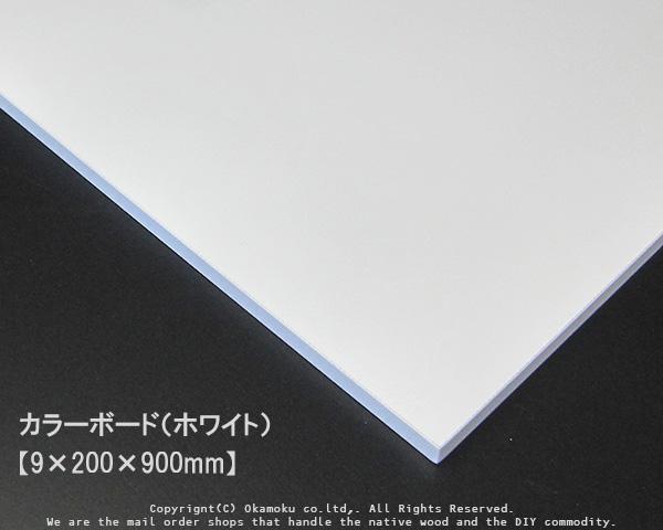 ≪メラミン樹脂コート加工≫耐熱性・耐水性・耐摩耗性に優れています! カラーボード(ホワイト) 【9×200×900mm】