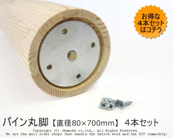パイン丸脚 【直径80×700mm】 4本セット