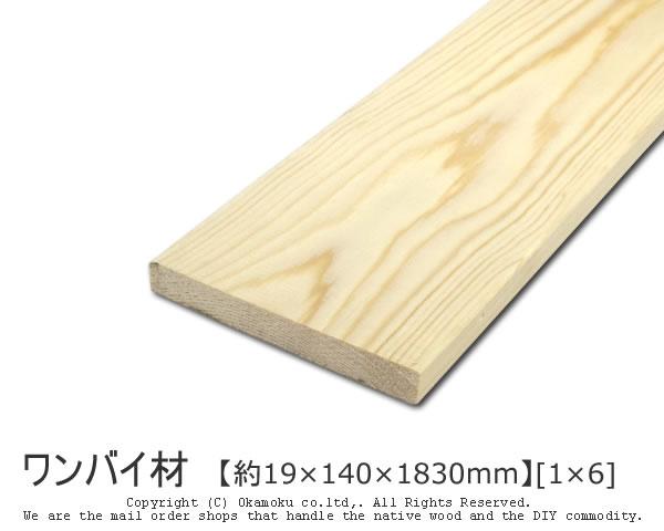 DIY向きの代表格 リーズナブルで初心者にも扱いやすい ワンバイ材 約19×140×1830mm 高級な 1×6 DIY ギフト 無塗装 角材 ワンバイシックス 木材 カット可 1x6