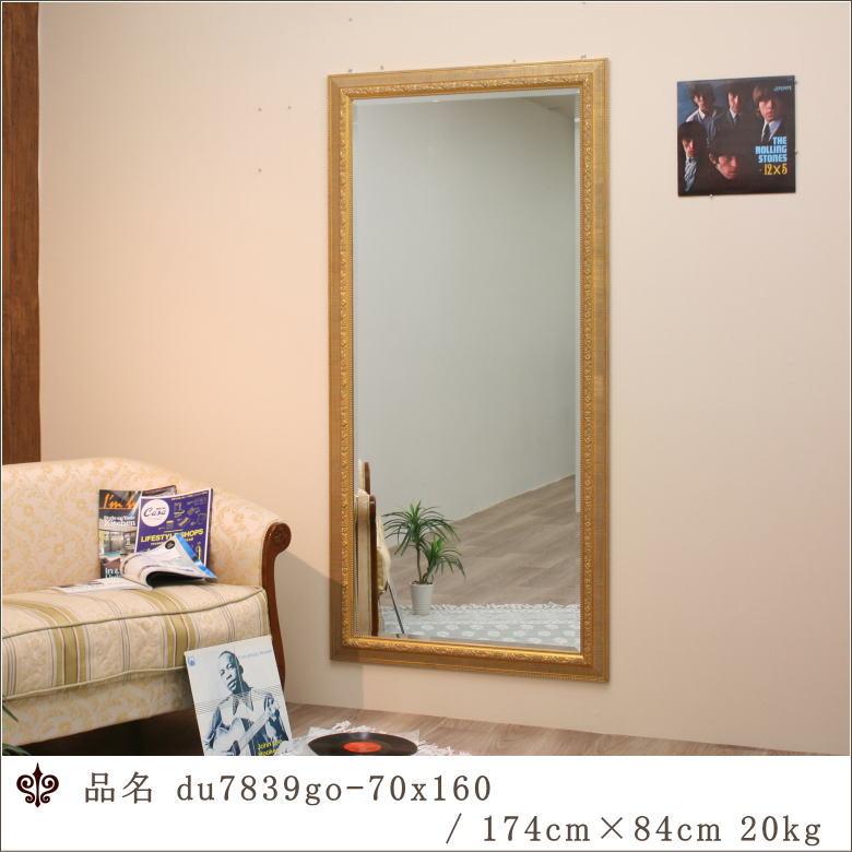 【du7839go-70x160】鏡 ミラー ウォールミラー 壁掛けミラー 大型 姿見 全身鏡 上半身用鏡 上半身用ミラー 小さいミラー おしゃれ アンティーク シンプル イタリアン調 ヨーロピアン調 モダン 日本製 国産 オーダーミラー サイズオーダー 特注サイズ 木製