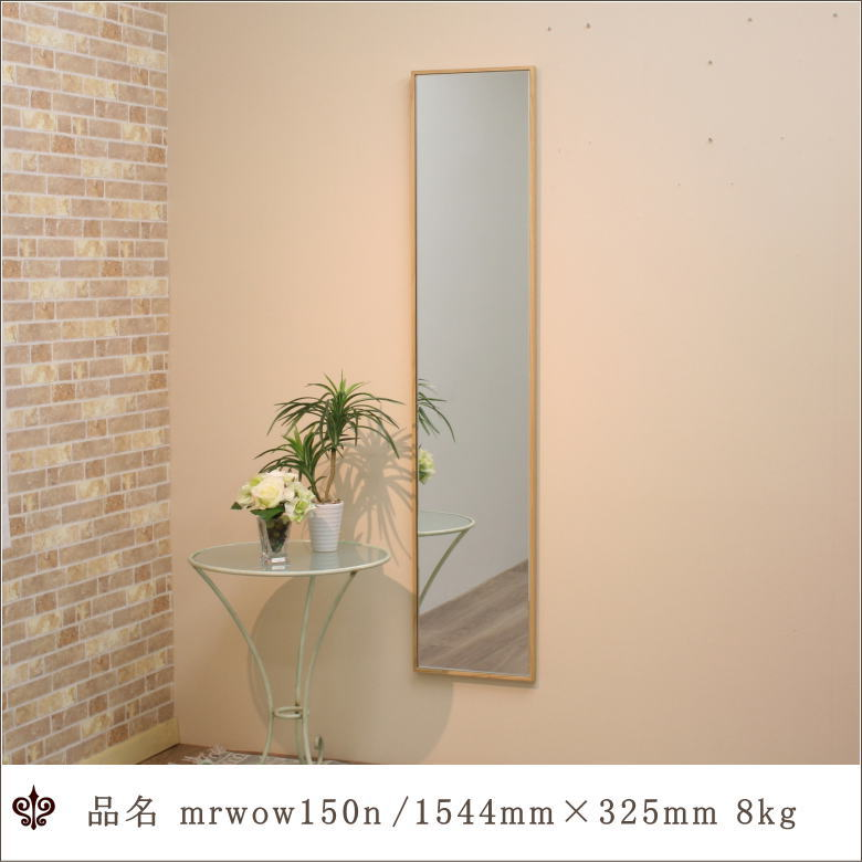 【mrwow150n】鏡 ミラー ウォールミラー 壁掛けミラー 姿見 全身鏡 上半身用鏡 上半身用ミラー 小さいミラー シンプル スタイリッシュ カジュアル ナチュラル モダン 北欧風 日本製 国産 玄関ミラー 洗面所用ミラー 寝室用ミラー リビングルーム用ミラー