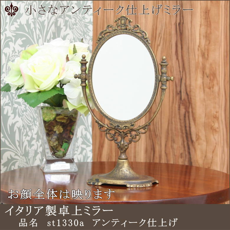 Mirror Desk St1330 Antique Finish Small Size