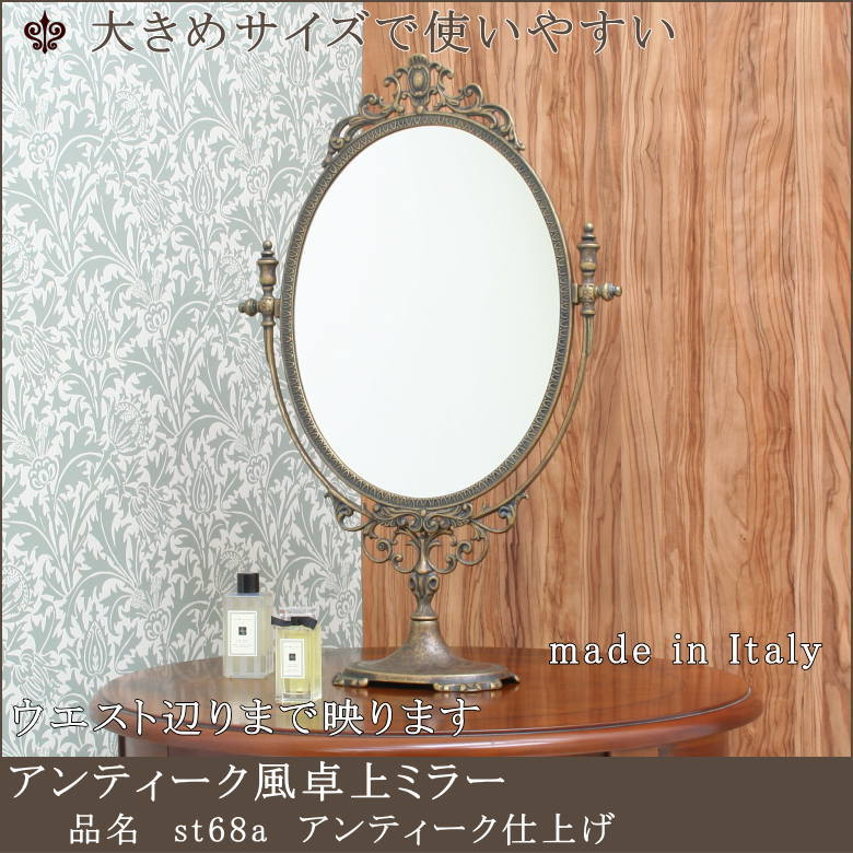 Mirror Brass Tabletop St0068 Antique Finish Large Size Table