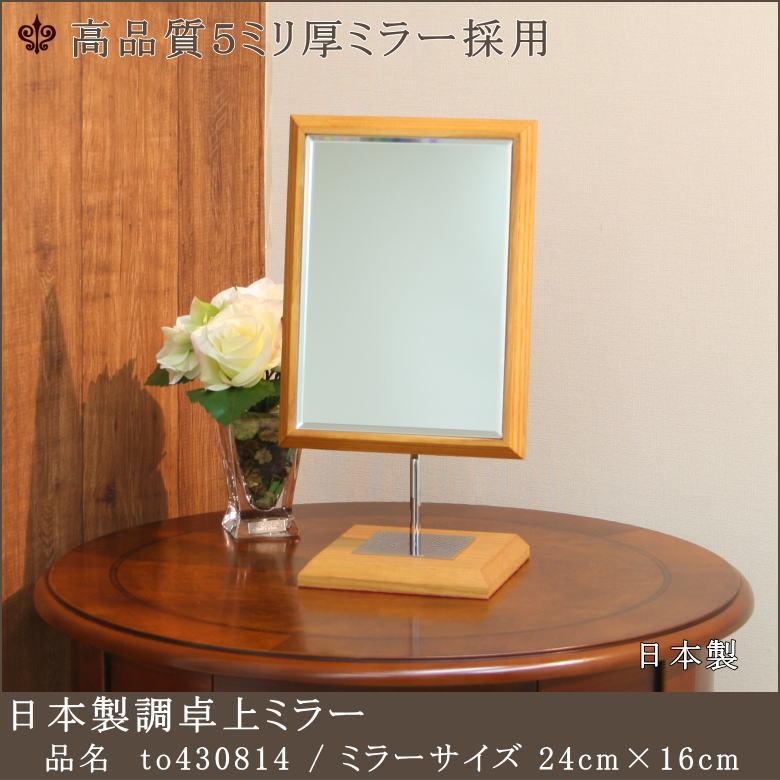 【to430814】鏡 ミラー スタンドミラー 卓上ミラー 卓上鏡 テーブルミラー 日本製ミラー 国産ミラー おしゃれ シンプル アンティーク 業務用 ジュエリーショップ 眼鏡店 アクセサリーショップ お化粧 メイク プレゼント