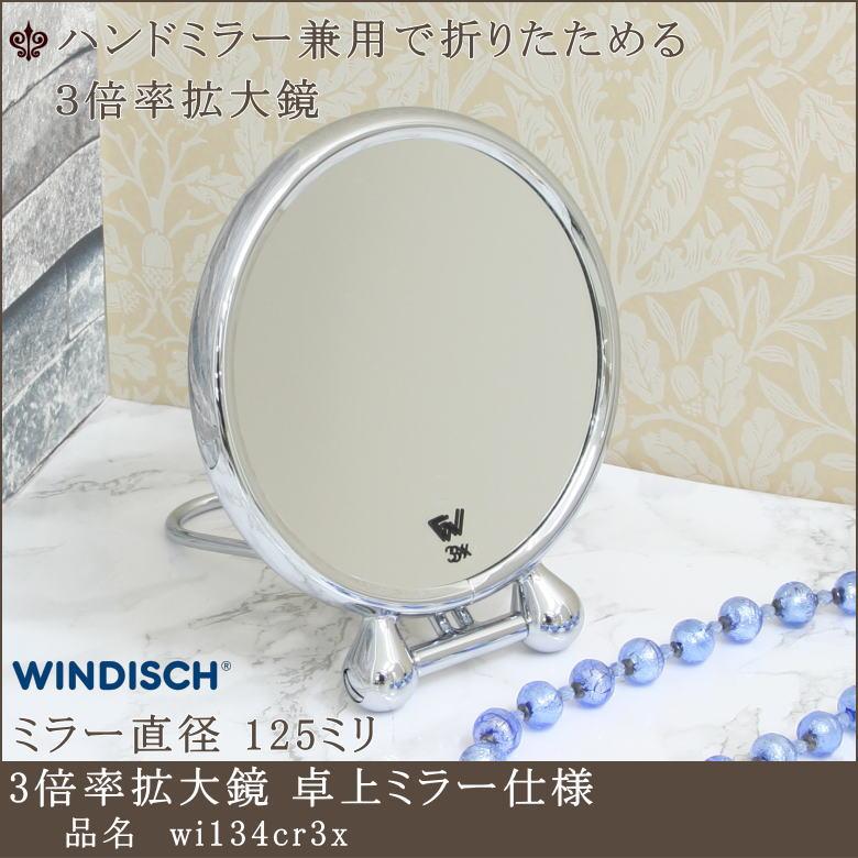 【3倍率拡大鏡 wi134cr3x 直径125mm】