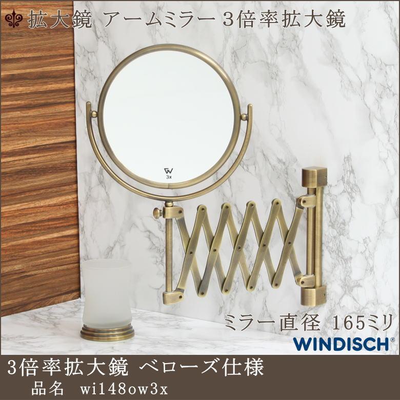 【3倍拡大鏡 wi148ow3x ミラー直径 165mm】