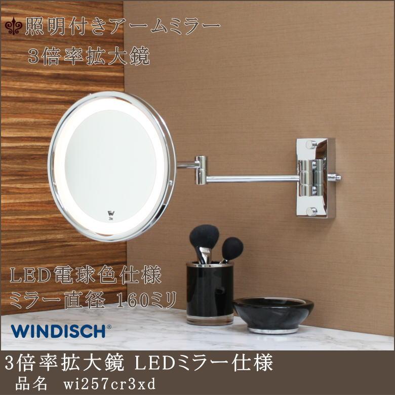 【3倍率拡大鏡 wi257cr3xd LED電球色 電源直結型】