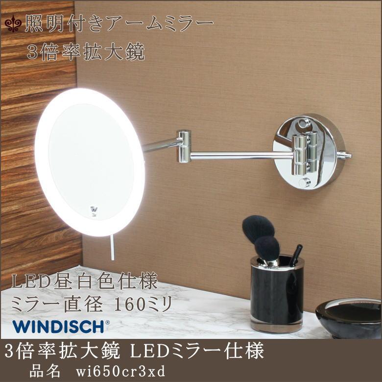 【3倍率拡大鏡 wi650cr3xd LED昼白色 電源直結型】