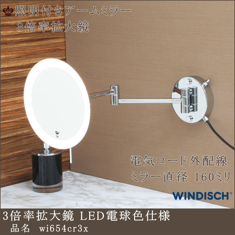 【3倍率拡大鏡 wi654cr3x LED電球色 外配線型】
