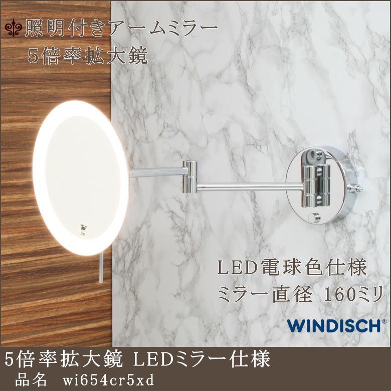 【5倍率拡大鏡 wi654cr5xd LED電球色 電源直結型】